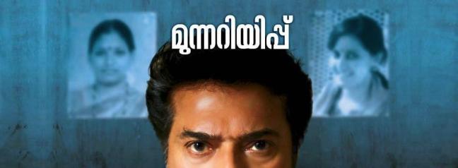 Munnariyippu Review